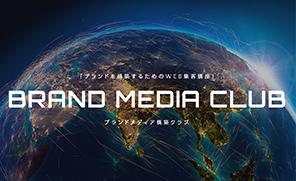 ブランドメディア構築クラブ