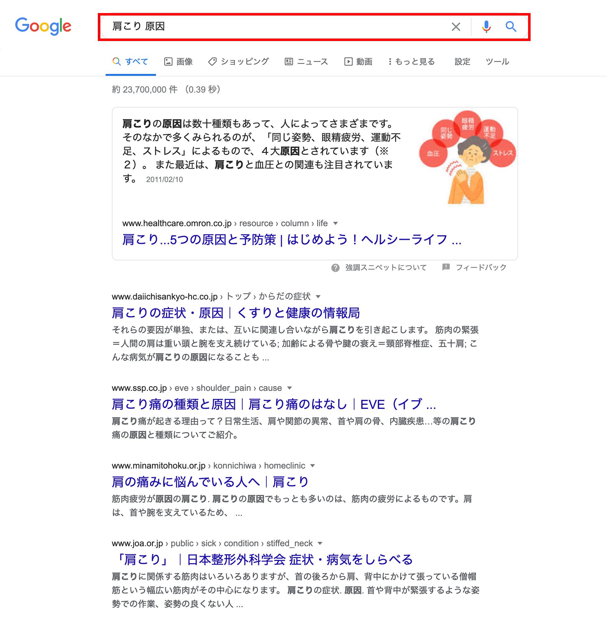 「肩こり 原因」の検索結果