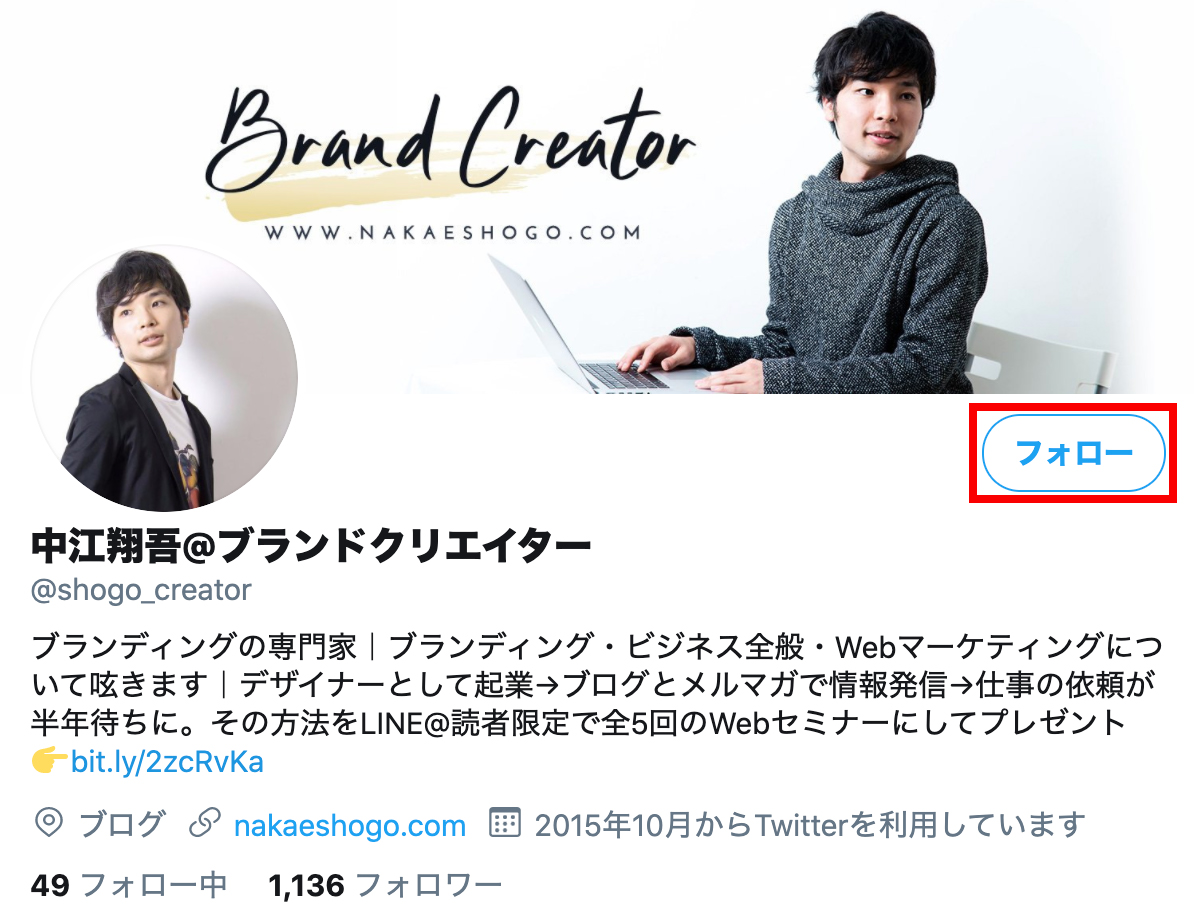 Twitterのプロフィール画面
