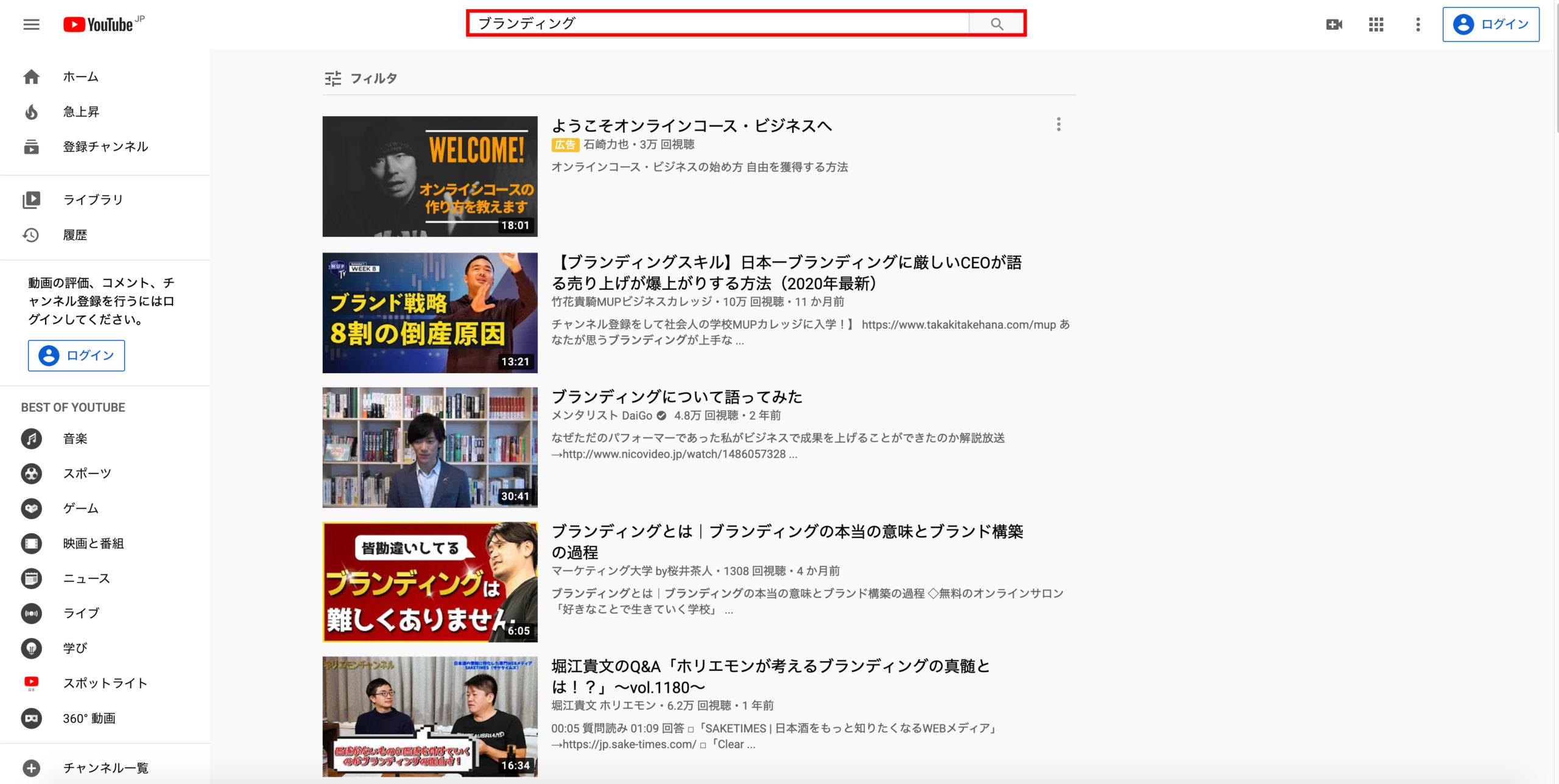 Youtubeの検索結果