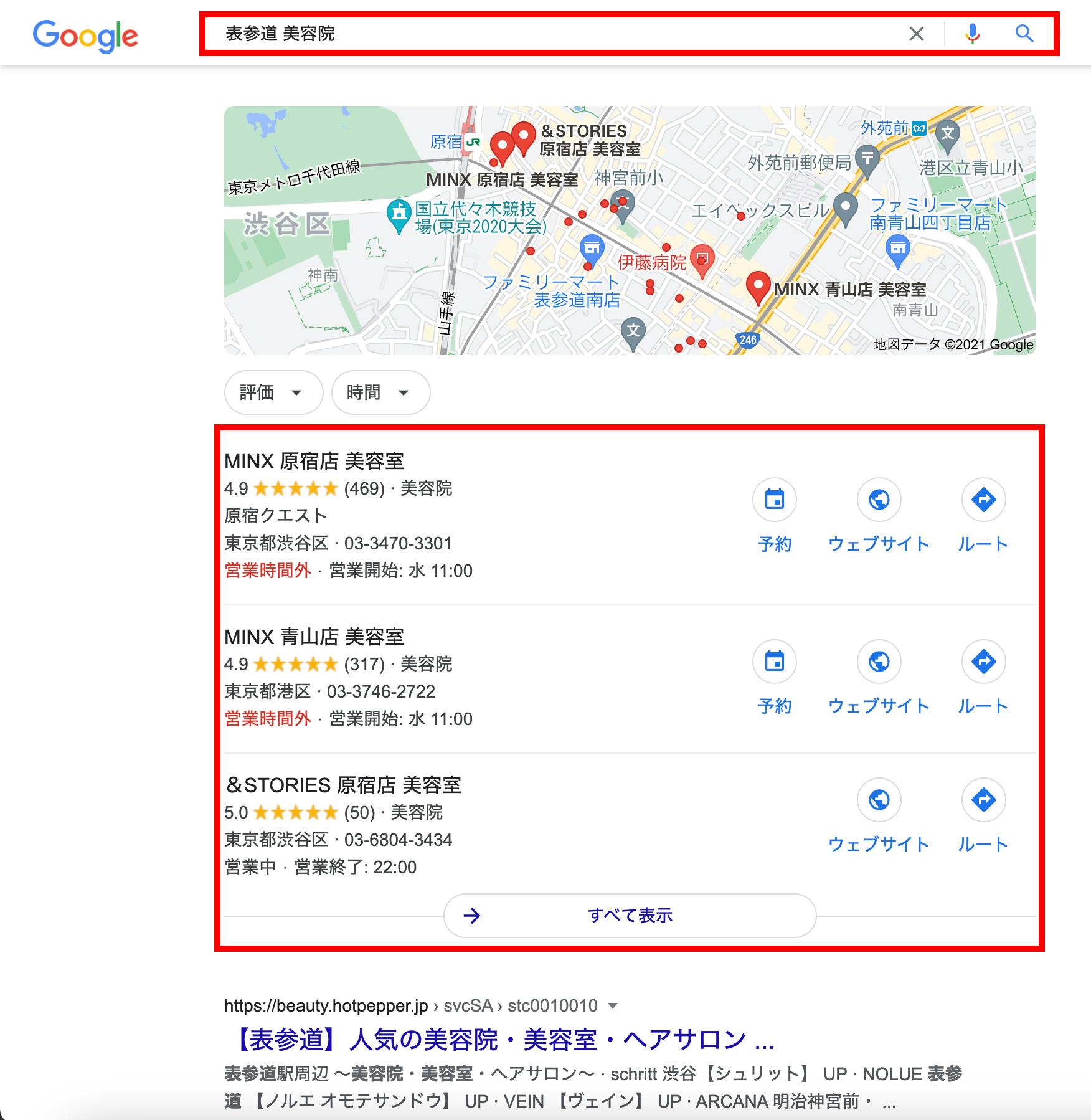 「表参道 美容院」の検索結果